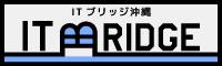 ITブリッジ沖縄
