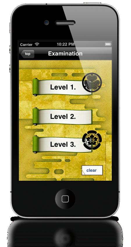 レベル選択画面イメージ